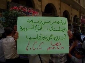 La Syrie ne se lèvera pas sans ta touche …« Femme Syrienne tu es l'âme de la révolution et son souffle » (Comité de coordination) Manifestation à Douma (faubourg de Damas) le 16/8/2013