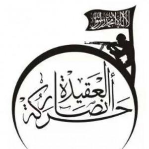 Logo d'Ansar al-Aqida.