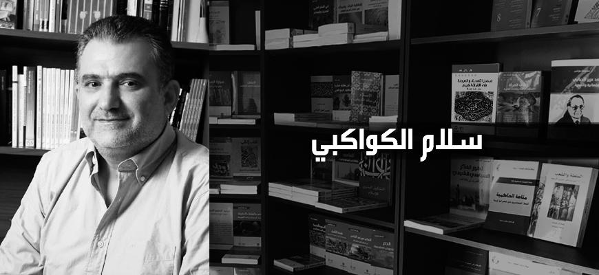 """سلام الكواكبي حول صدور كتاب """"طبائع الاستبداد ومصارع الاستعباد"""" بالفرنسيّة، ونمو خطابات الرُهاب من الإسلام في الغرب، والمسألة السّوريّة بعد حلب."""